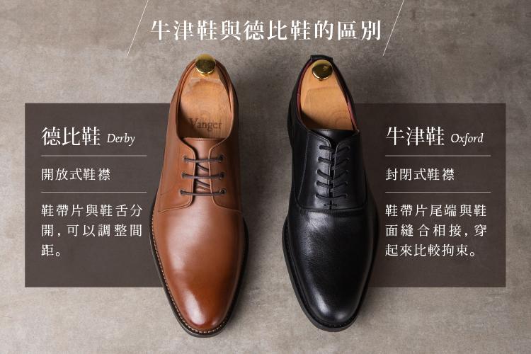 開放式襟片與封閉式襟片設計上的差異,讓牛津鞋較正式嚴謹,德比鞋則是更加彈性休閒。