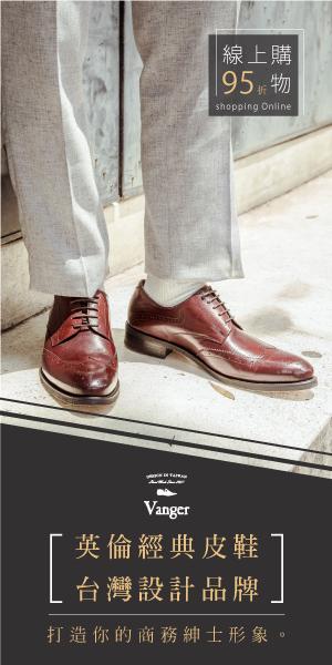 vanger英倫經典皮鞋
